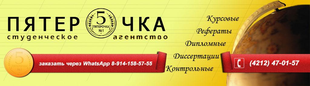 Хабаровск купить контрольные работы табакокурение реферат скачать